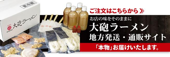 久留米 大砲ラーメン公式通販サイト【全国配送】お店の味をそのままに本物をお届け